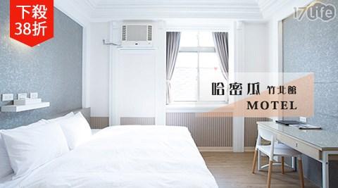 哈密瓜Motel-竹北館/哈密瓜/新竹/貢丸/水果