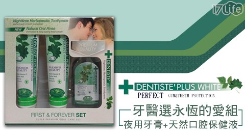 DENTISTE'/牙醫選/永恆的愛/夜用/牙膏/天然/口腔/保健液