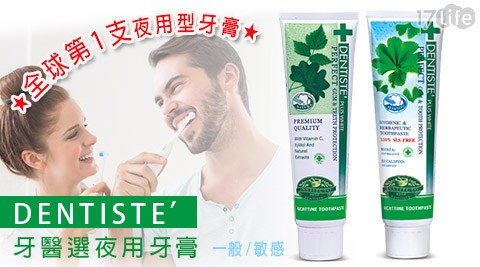 DENTISTE'/牙醫選/夜用/牙膏/敏感/配方/口腔/清潔