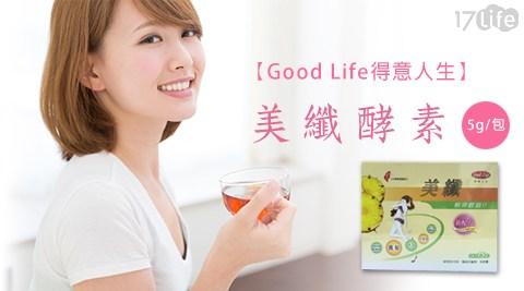 Good Life/得意人生/美纖/酵素/腸胃/保健/養生/養身/女生/瘦/健康/消化/益生菌/水果/大麥/乳酸/桿菌