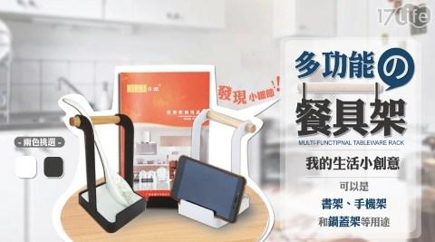 日式居家質感多功能食譜餐具置物架