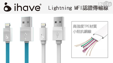 ihave/ Apple/ Lightning /8pin/ MFI/ 認證/傳輸線