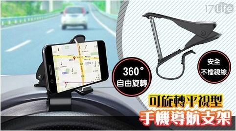車用手機夾/手機夾/手機支架/手機架