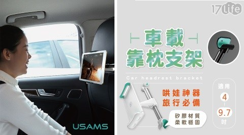 車用頭枕手機平板支架