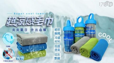 快速降溫涼感運動冰巾附隨身瓶