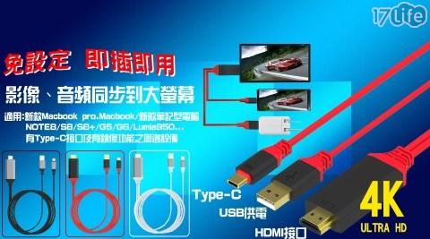 新款TYPE-C轉HDMI視訊線供電款