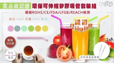 食品級認證環保可伸縮矽膠吸管套裝組1組共