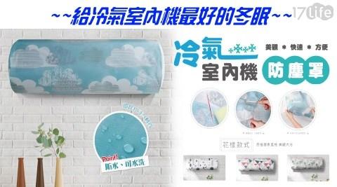冷氣罩/防塵罩