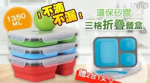 矽膠便當盒/摺疊矽膠便當盒/環保/便當盒/大容量/保鮮盒