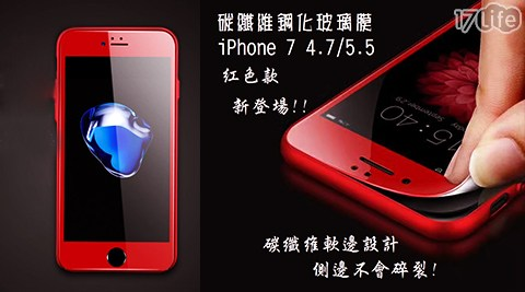 碳纖維/軟邊/鋼化/玻璃膜/ iPhone7 /紅色款