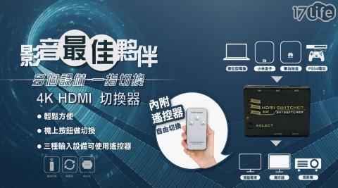 HDMI/切換器/4K