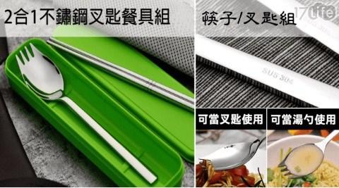304不鏽鋼/不鏽鋼/不鏽鋼餐具組/湯匙/筷子/叉子/餐具/環保餐具