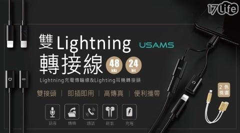 Lightning/充電/轉接/音源