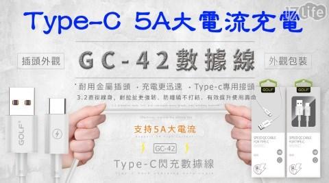 5A/充電線/手機充電/ype-C