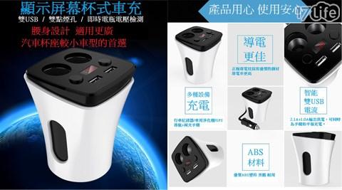 MINI/雙USB/車用杯座/電壓檢測/車充