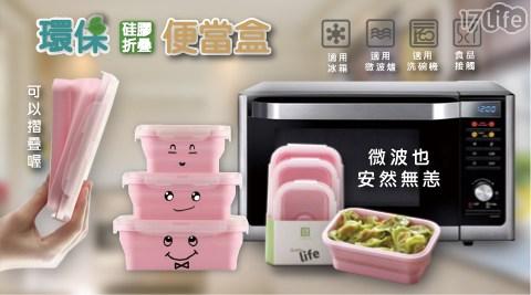 矽膠折疊收納便當盒/摺疊便當盒/矽膠便當盒/便當盒/環保便當盒/環保/蔬果盒