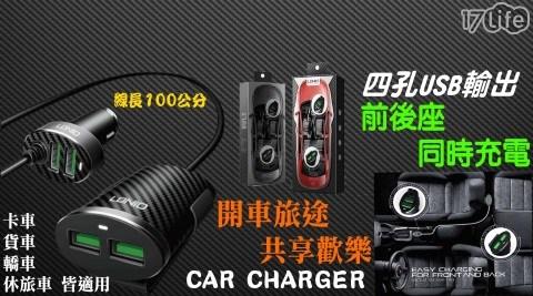 LDNIO 碳纖維紋前後座車用充電器 四孔輸出
