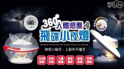 最新款人體感應磁吸LED小夜燈
