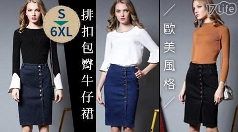 牛仔裙/大尺碼/排扣/歐美/包臀/短裙/裙子/牛仔/單寧