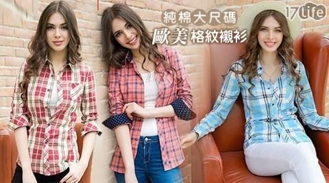 襯衫/純棉襯衫/大尺碼/春裝/上衣