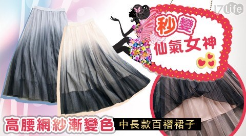網紗裙/百摺裙/漸變色網紗/蓬蓬裙/蕾絲裙/長裙/半身裙/紗裙