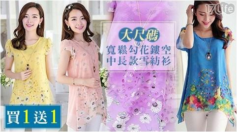 (買一入送一入)大尺碼寬鬆勾花鏤空中長款雪紡衫
