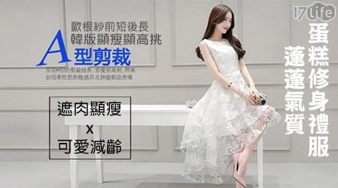 前短後長/蓬蓬/氣質/蛋糕/修身/禮服/洋裝