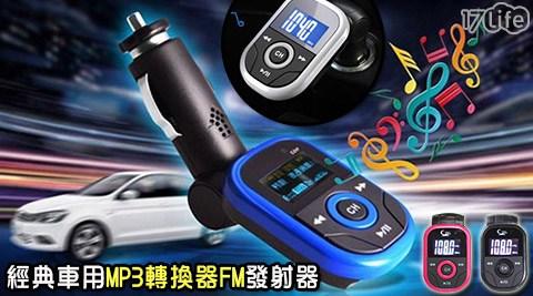 經典車用/MP3/轉換器/FM發射器