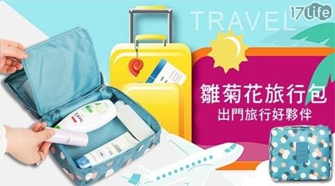 便攜旅行洗漱包化妝包/化妝包/洗漱包/旅行包/收納