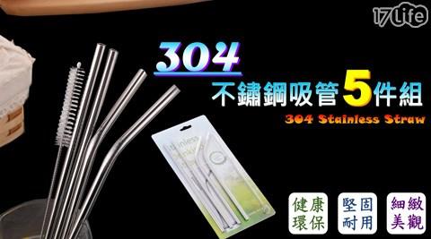 304/不鏽鋼/吸管/環保/限塑