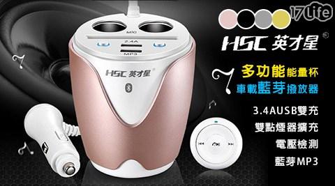 【英才星HSC】多功能能量杯車載藍芽撥放器/3.4AUSB雙充+雙點煙器擴充+電壓檢測+藍芽MP3