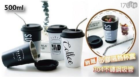 304/不鏽鋼/吸管/杯套/杯/環保