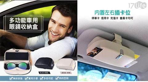 車用/車用眼鏡盒/車用收納