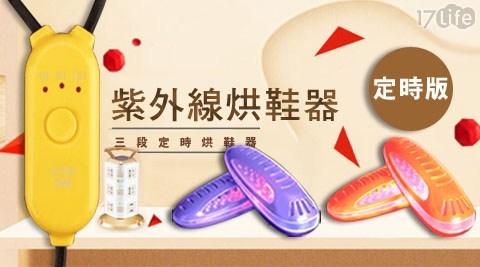 【雙12限定】紫外線除菌除濕定時烘鞋器