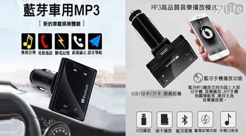 黑美藍芽車用MP3