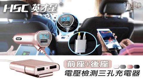 英才星/HSC/車用前後座/電壓檢測/三孔/USB/充電器/車充