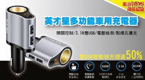車充/3.1A/點菸器/LED/USB/電壓檢測