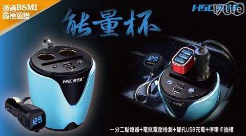英才星/HSC/杯座型/電壓檢測/點煙擴充器/雙USB3.1A