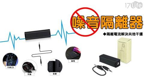 消噪器/除噪器/抗躁器/共地/共振/共鳴/音響/音頻