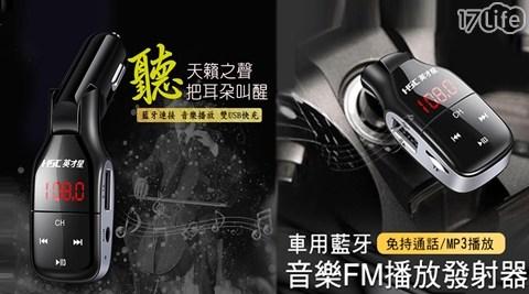 車用藍芽音樂FM播放發射器(免持通話/MP3播放)