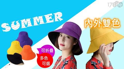 雙色/大帽檐/防曬/遮陽帽/抗曬/抗紫外線/抗uv/遮陽