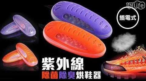 紫外線除菌除濕烘鞋器