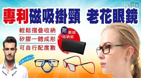 眼鏡/老花眼鏡/抗藍光/濾藍光/磁吸/掛頸