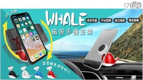 汽車/支架/手機/手機架/冷氣孔/出風口