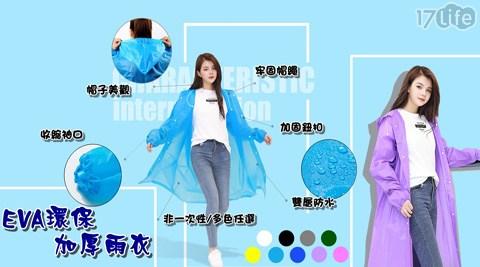 時尚男女加厚EVA雨衣/雨衣/EVA/加厚/時尚/重複使用