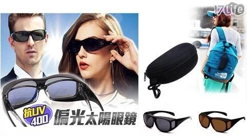 套鏡式/抗UV/太陽眼鏡/眼鏡/墨鏡/防曬/買一送一