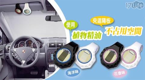 車用遮陽板香水夾/遮陽板香水夾/香水夾