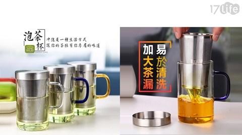 不鏽鋼濾網耐熱玻璃茶杯/玻璃茶杯/茶杯/不鏽鋼/玻璃杯/杯
