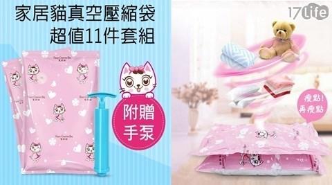 家居貓真空壓縮收納袋套組/收納袋/收納/壓縮袋/收納袋套組/壓縮/換季