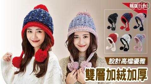 毛帽/毛球帽/護耳帽/0205-0210買貴退差價